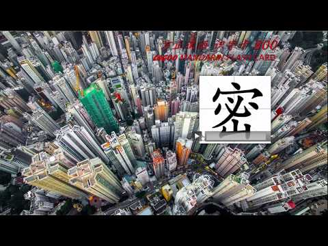 Origin of Chinese Characters - 0870 密 mì dense; close; intimate, secret