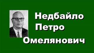 Українське Право в особах Недбайло Петро Омелянович