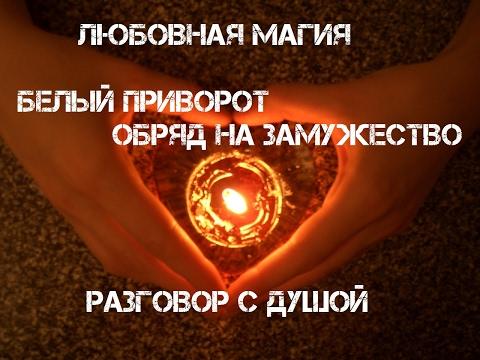 Ритуал для быстрого знакомства