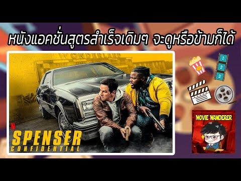 รีวิวภาพยนตร์ Spenser Confidential จาก Netflix - Movie Wanderer