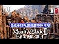 Mount n Blade II: Bannerlord 🔔 Осадные ОРУДИЯ и Движок игры! Это потрясающе!