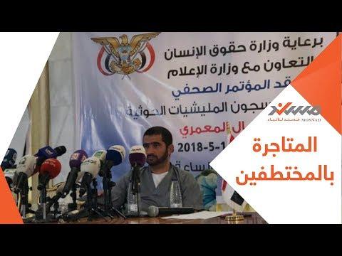 هكذا تتاجر الحكومة الشرعية بقضية المختطفين في اليمن