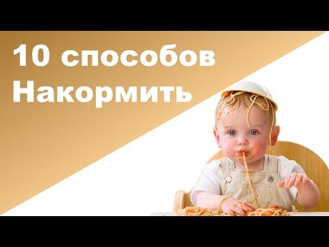 РЕБЕНОК НЕ ЕСТ ♥ Как накормить ребенка