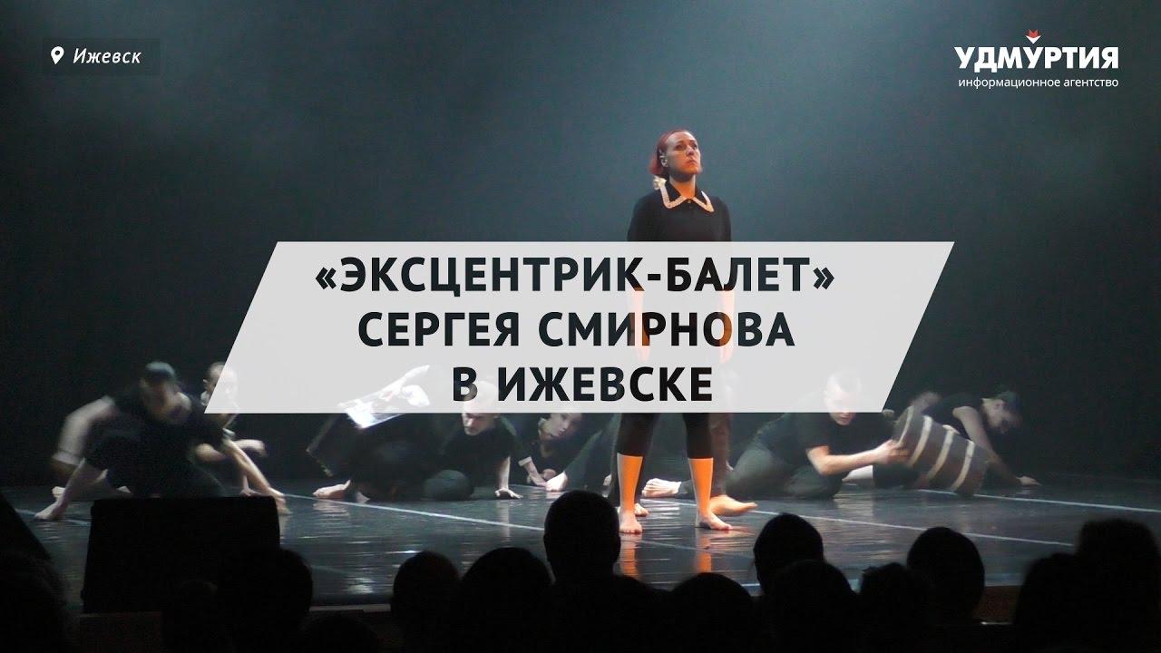 «Эксцентрик-балет» Сергея Смирнова впервые выступил в Ижевске