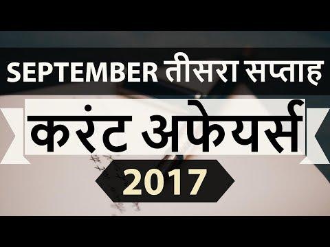 September 2017 3rd week part 2 current affairs - IBPS PO,IAS,Clerk,CLAT,SBI,CHSL,SSC CGL,UPSC,LDC
