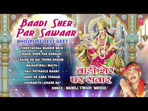 Baadi Sher Par Sawaar Bhojpuri Devi Geet By MANOJ TIWARI MRIDUL I Full Audio Songs Juke Box