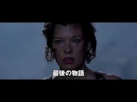 Resident Evil: The Final Chapter Resident Evil: The Final Chapter (International Teaser 2)