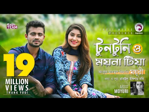 Video Tuntuni O Moyna Tia | Ankur Mahamud Feat Moyuri | Bangla New Song 2018 | Official Video download in MP3, 3GP, MP4, WEBM, AVI, FLV January 2017