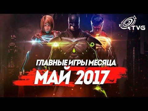 Самые Ожидаемые Игры 2017: МАЙ | ГЛАВНЫЕ ИГРЫ МЕСЯЦА [ПО ВЕРСИИ TVG] (видео)