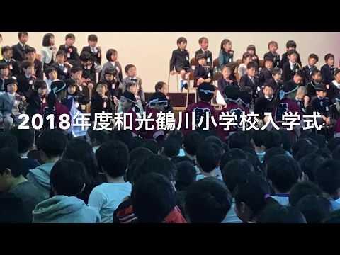 2018年度和光鶴川小学校入学式