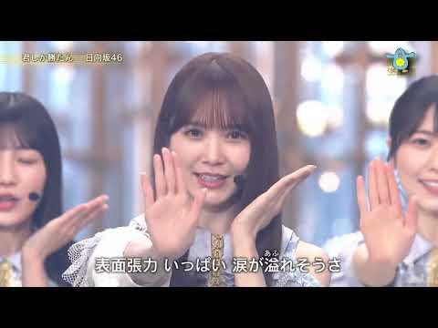 Hinatazaka46-Kimi Shika Katan{Utacon} live