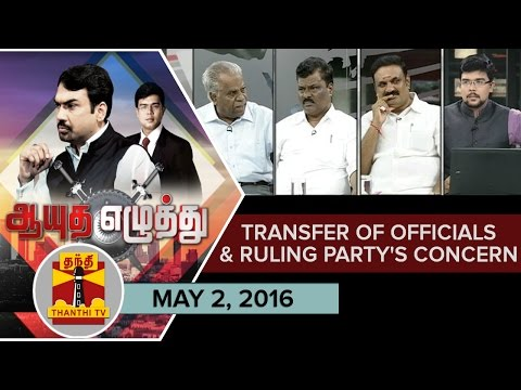Ayutha-Ezhuthu--Transfer-of-Officials--Why-is-Ruling-Party-Concerned-Thanthi-TV