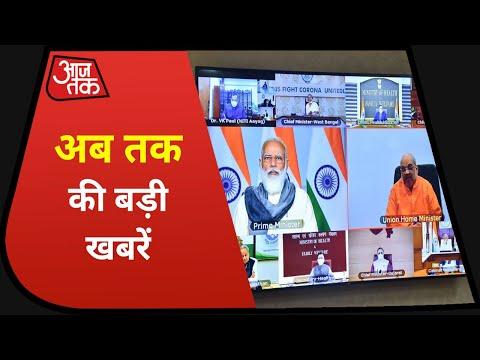 Hindi News Live : आज की बड़ी खबरें | 8 राज्यों के CM के साथ PM की बैठक | Breaking News