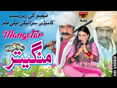New Movies Mangrtar 2018 || Best 2018 || Saraiki Movie Mangrtar || TP Film