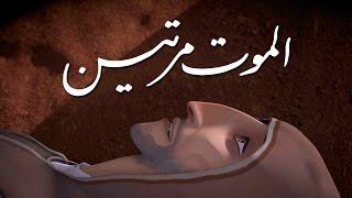 الموت مرتين  - فيلم قصير عن الإرهاب