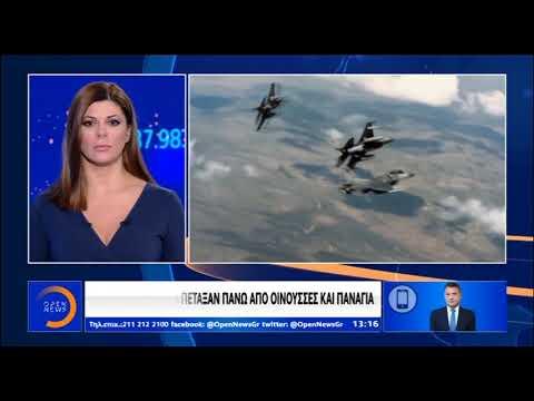 Video - Τουρκία : Συνεχίζει τις προκλήσεις σε Αιγαίο και Κύπρο