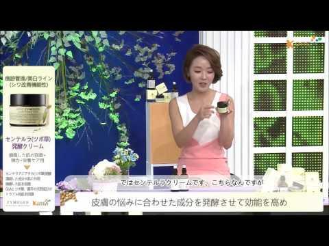 ザイモゲン [韓国コスメ ZYMOGEN] センテラ 発酵 クリーム