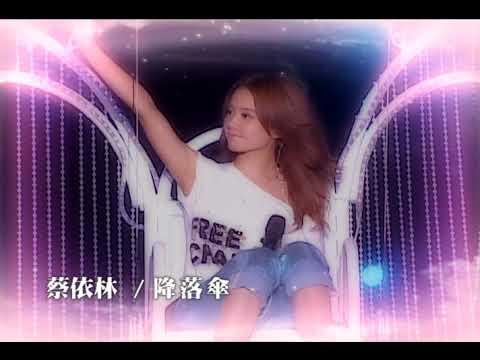 蔡依林 Jolin Tsai - 降落傘 Parachute (華納official 官方完整版MV)