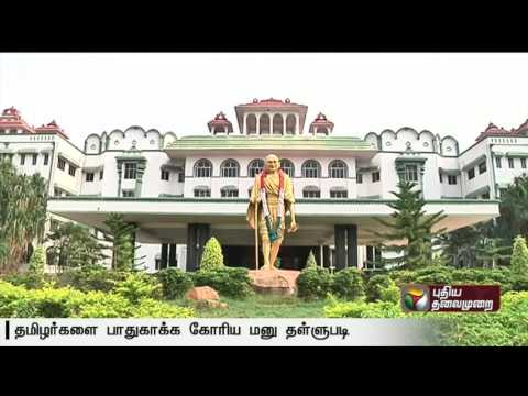 PIL-seeking-an-order-to-protect-the-Tamils-in-Karnataka-and-Kerala-set-aside-by-the-court
