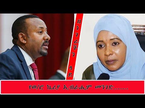 Ethiopia -ESAT Benegerachin lay Wro Keriya Ibrahim 09 June 2020