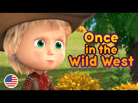 Masha and the Bear 🐎🤠 Once in the Wild West (Masha's Songs, Episode 10) 🤠🐎 New episode! 🎬