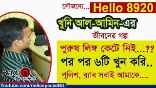 Alamin - Jiboner Golpo - Hello 8920 - Alamin life Story by Radio Special