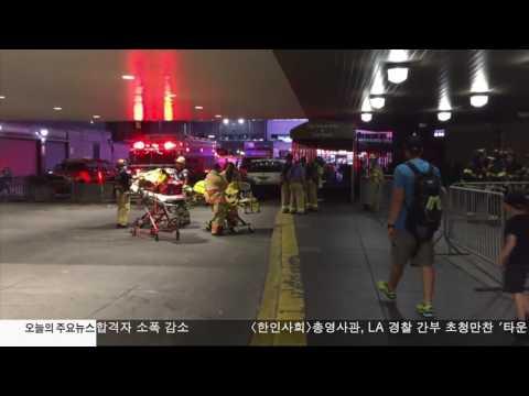 뉴저지 트랜짓, 또 탈선 7.07.17 KBS America News