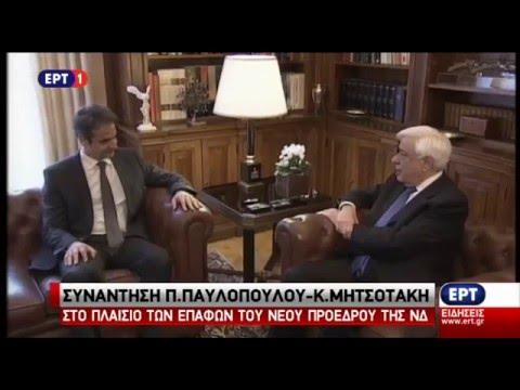 Υπεύθυνη αντιπολίτευση υποσχέθηκε εκ νέου ο Κυρ. Μητσοτάκης