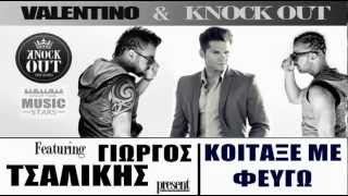 Knock Out - Koitakse Me Feugo (feat. Giorgos Tsalikis) (Greek New Remix 2013)