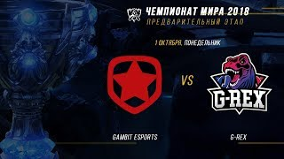 GMB vs GRX — ЧМ-2018, Плей-ин, День 1, Игра 2 / LCL / LCL