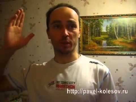 Павел Колесов Тренинг Достигаторства