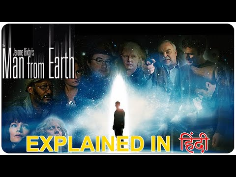 The Man From Earth 2007 Movie Explain in Hindi detail