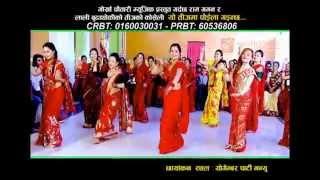 Yo Teej Ma Poila Gayencha By Lali Budhathoki&Ram Gagan - Gorkha Chautari Music