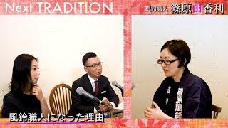 ラジオ「NextTRADITION」#37本編