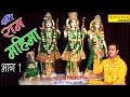 Ram Katha  Shri Ram Mahima      Ashish Chander Shastri  Sonotek Cassette waptubes