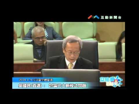 吳國昌20140109 立法會全體會議