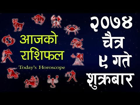 (Aajako Rashifal 2074 CHAITRA 9, Today's Horoscope, March 23, Thursday - Duration: 10 minutes.)