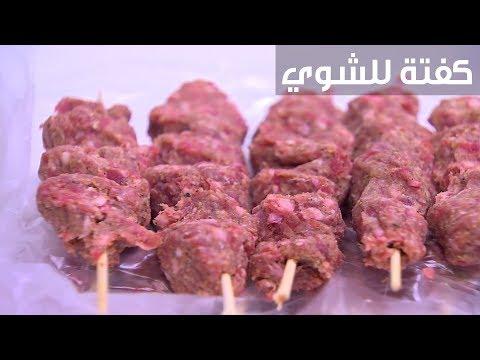 العرب اليوم - طريقة إعداد كفتة للشوي