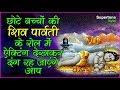 गोरा खो गयी हरिद्वार में ● Bhole Ka Tahalka ● Rajesh Singhpuria ● Shiv Bhajan