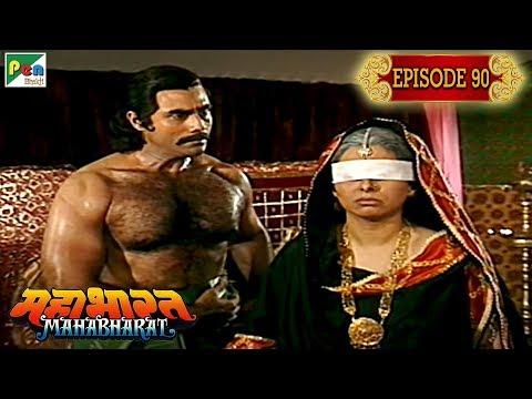 गांधारी क्युँ अपने पुत्र दुर्योधन को नग्न देखना चाहती थी? | Mahabharat | B. R. Chopra | EP – 90