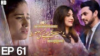 Drama Title: Meray Jeenay Ki Wajah Written by: Sadia Akhter Directed by: Ali Akbar Produced by: Abdullah Kadwani Asad...