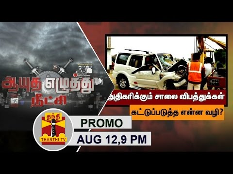 -12-08-2016-Ayutha-Ezhuthu-Neetchi-Strong-Transport-system-panacea-for-rising-road-accidents