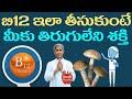 Vitamin B12 (Cobalamin) Deficiency (Causes, Symptoms, Diagnosis | Dr Manthena Satyanarayana Raju
