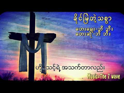 Bie Bie (ဘီ ဘီး) Myanmar Gospel Song