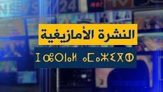 Akayad n teggara n uɣerbaz amenzu 2019 : atug n rrbeḥ yewweḍ ɣer 83,31%