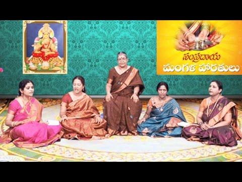 Sampradaya Mangala Harathulu || Episode 15 || Annapurna Devi
