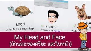 สื่อการเรียนการสอน My Head and Face (ลักษณะของศรีษะ และใบหน้า) ป.4 ภาษาอังกฤษ