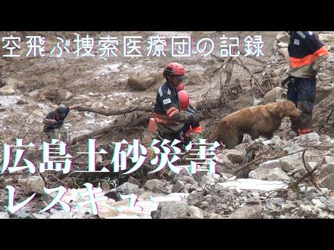 広島土砂災害支援 (2014年8月)