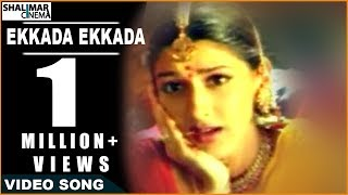 Ekkada Ekkada Song Lyrics from Murari  - Mahesh Babu