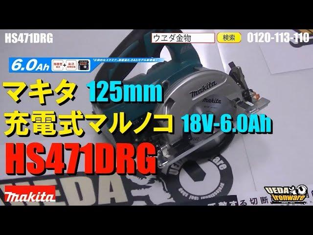 マキタ HS471DRG 充電式マルノコ125mm【ウエダ金物】18V-6.0Ah